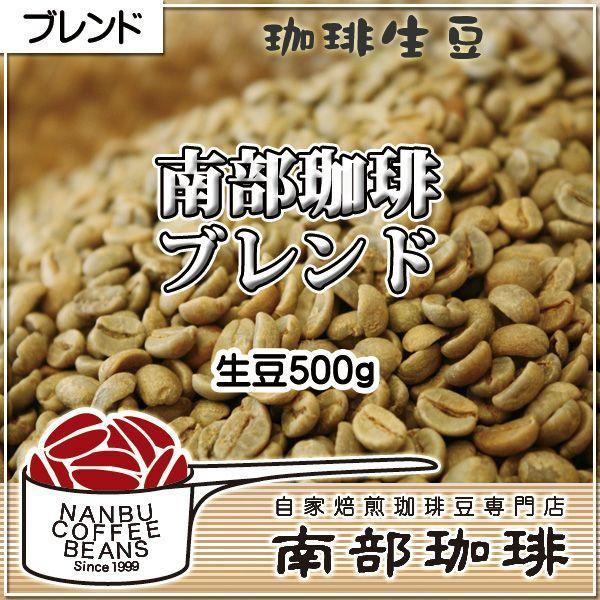 南部珈琲ブレンド(生豆500g) nanbucoffee