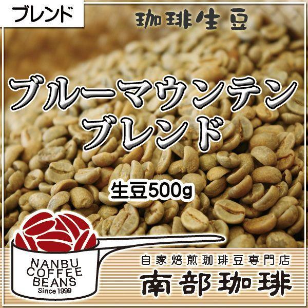ブルーマウンテンブレンド(生豆500g) nanbucoffee