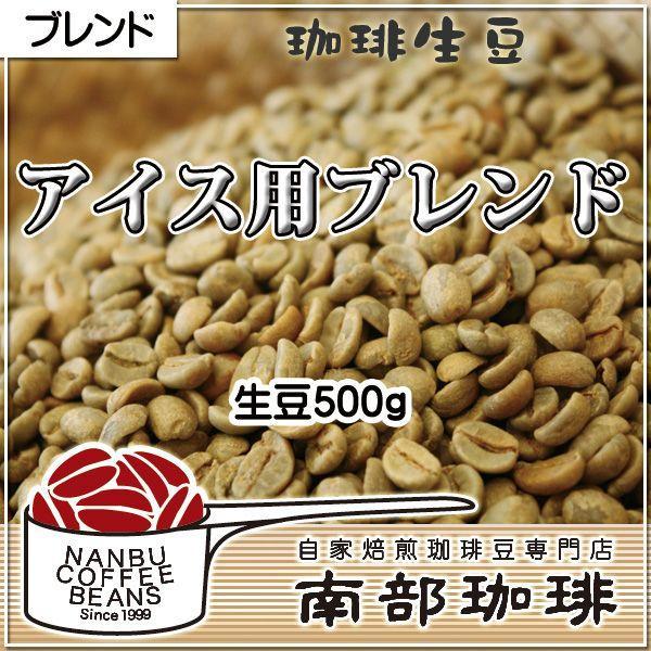 アイス用ブレンド(生豆500g)|nanbucoffee