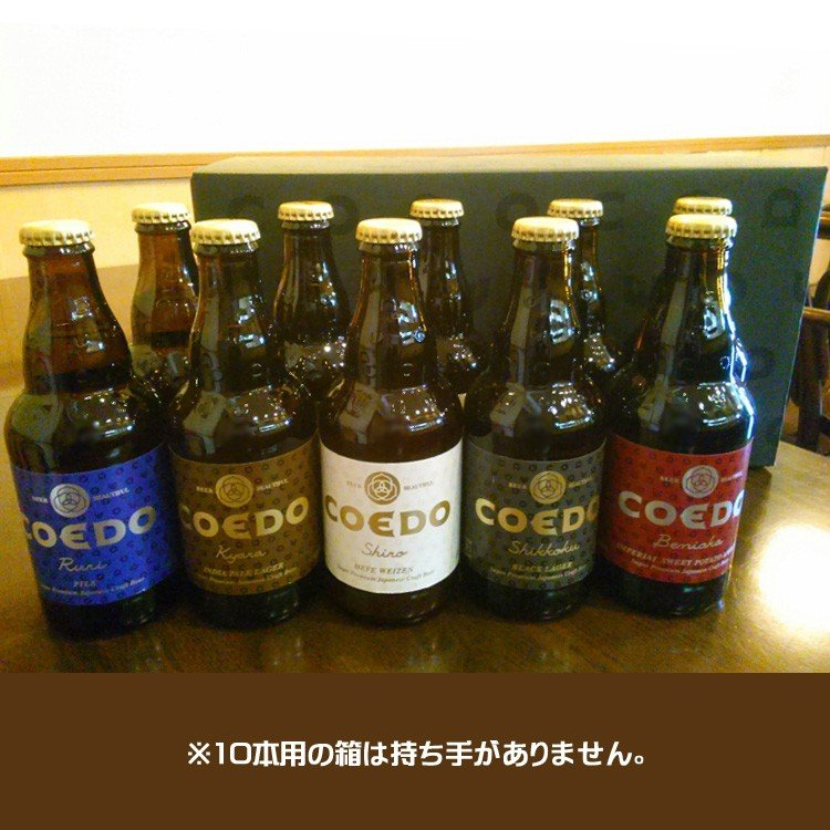 COEDOビール コエドビールギフトセット 10本入 nanbucoffee