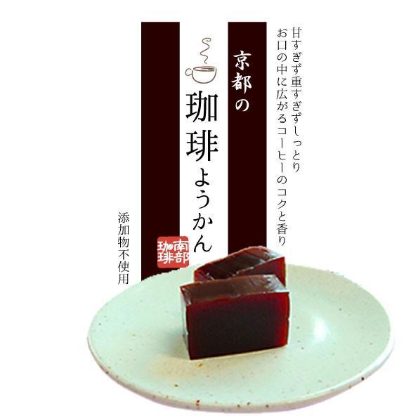 珈琲ようかん(200g) nanbucoffee