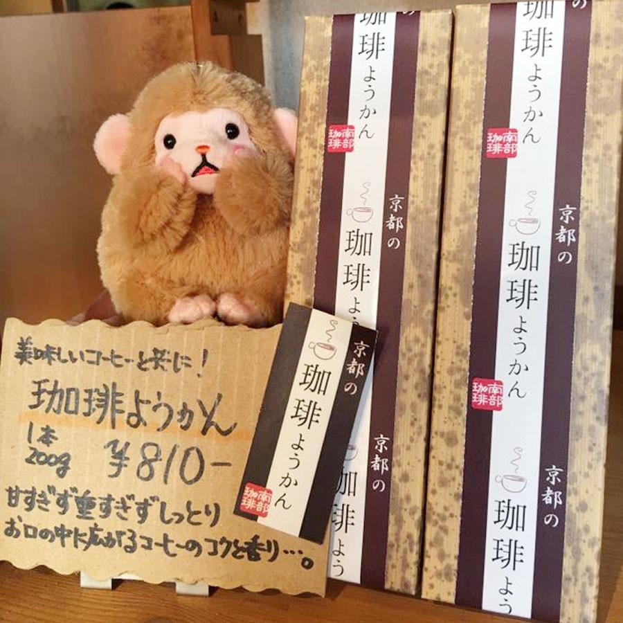 珈琲ようかん(200g) nanbucoffee 02