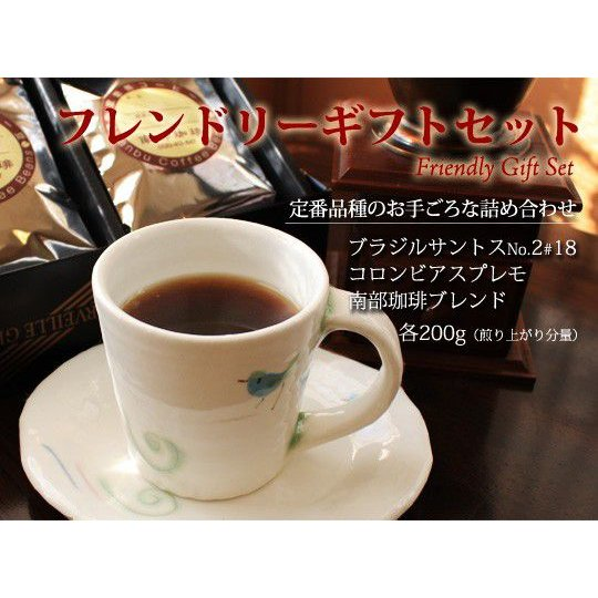 B3-2|フレンドリーギフトセット|nanbucoffee