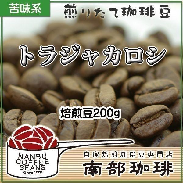 トラジャカロシ(焙煎豆200g) 焙煎したて|nanbucoffee