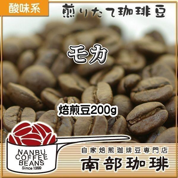 モカ(焙煎豆200g) 焙煎したて|nanbucoffee