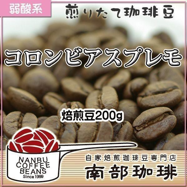 コロンビアスプレモ(焙煎豆200g) 焙煎したて nanbucoffee