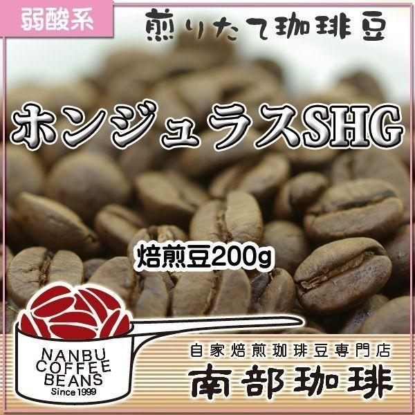 ホンジュラスSHG(焙煎豆200g) 焙煎したて nanbucoffee