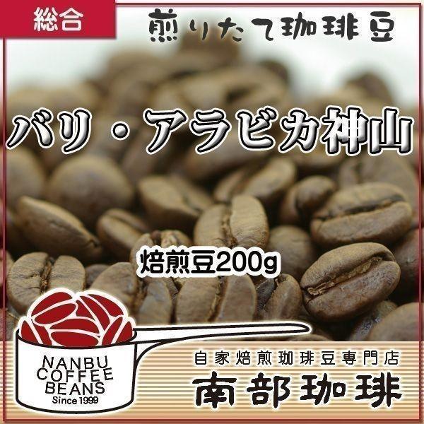 今月のお買い得豆 バリ・アラビカ神山(焙煎豆200g) 焙煎したて|nanbucoffee