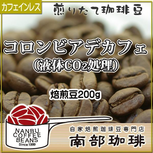 コロンビアデカフェ (焙煎豆200g) 焙煎したて|nanbucoffee