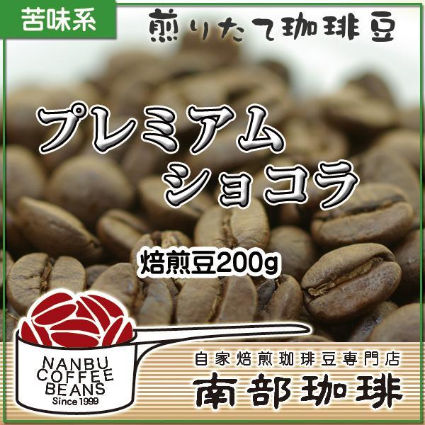プレミアムショコラ(焙煎豆200g) 焙煎したて|nanbucoffee