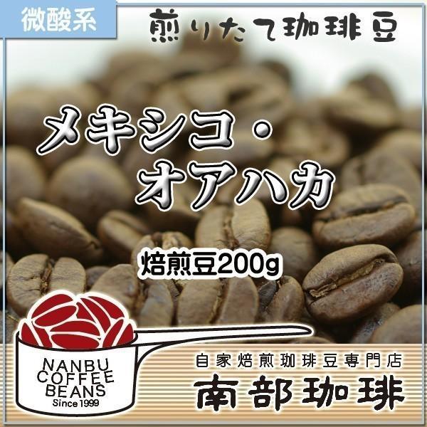 メキシコ・オアハカ(焙煎豆200g) 焙煎したて|nanbucoffee
