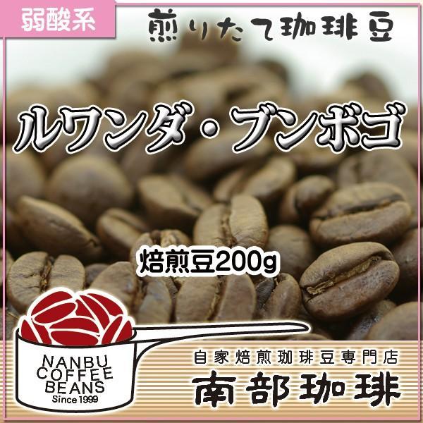 販売終了 ルワンダ・ブンボゴ(焙煎豆200g) 焙煎したて nanbucoffee