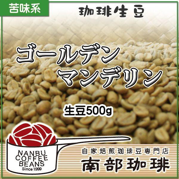 ゴールデンマンデリン(生豆500g) nanbucoffee