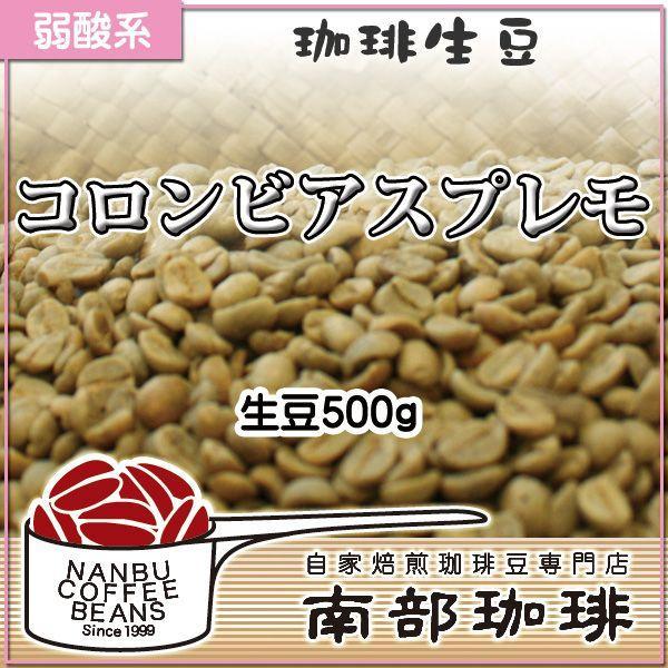 コロンビアスプレモ(生豆500g)|nanbucoffee