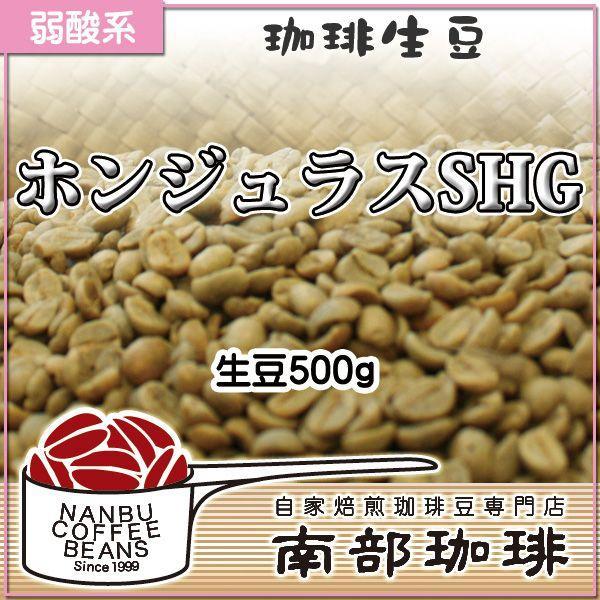 ホンジュラスSHG(生豆500g) nanbucoffee
