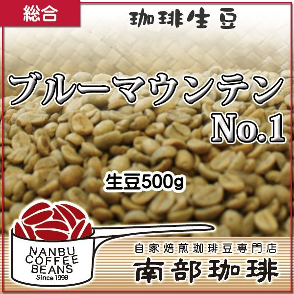 ブルーマウンテンNo.1 (生豆500g) nanbucoffee