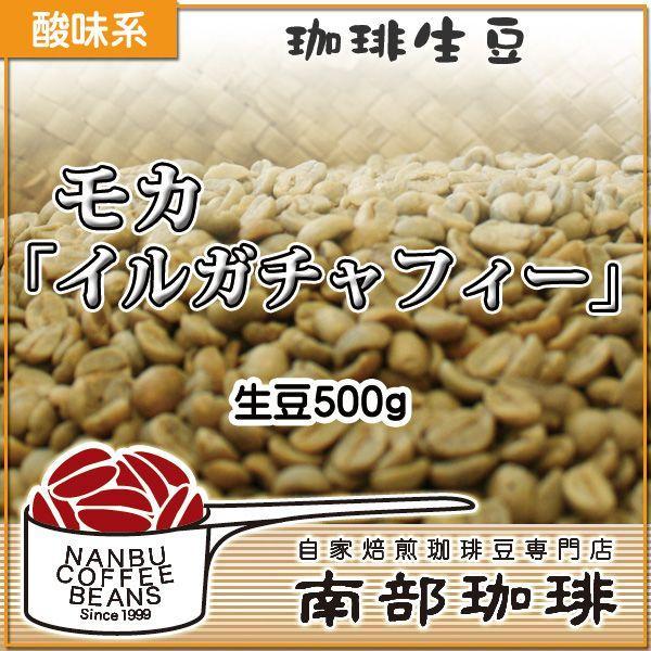 モカ 『イルガチャフィー』(生豆500g)|nanbucoffee