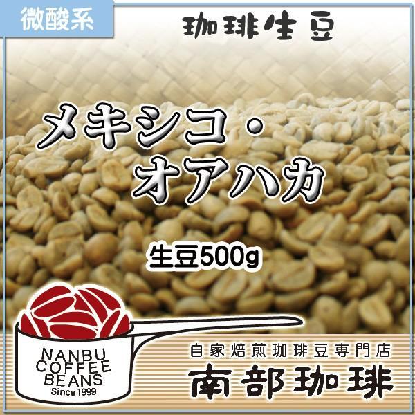 メキシコ・オアハカ(生豆500g)|nanbucoffee