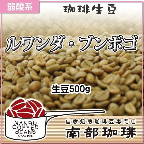 販売終了 ルワンダ・ブンボゴ(生豆500g)|nanbucoffee