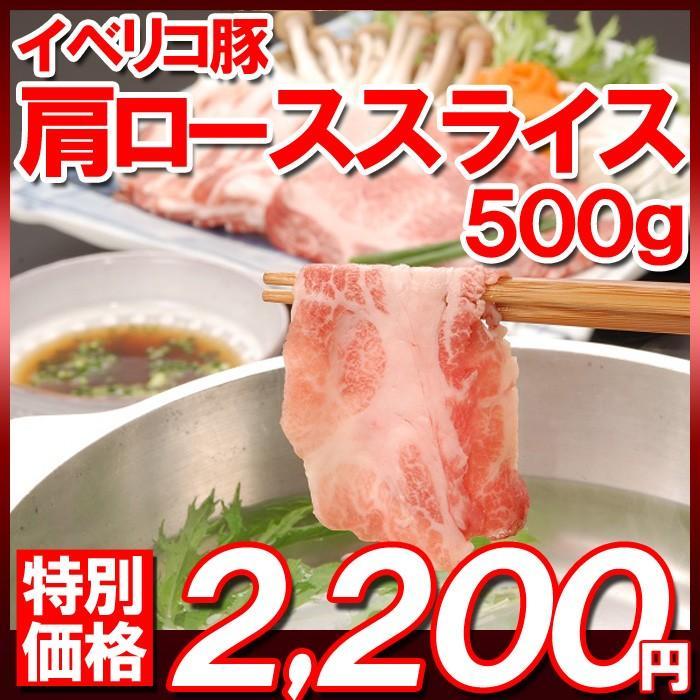 イベリコ豚肩ローススライス500g naniwa-umaimon