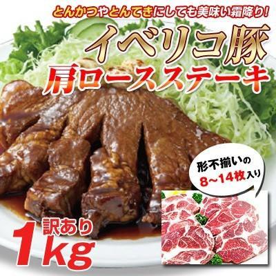 イベリコ豚肩ロースステーキ1kg スペイン産 イベリコ 豚 肩ロース ステーキ|naniwa-umaimon
