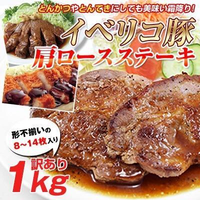 イベリコ豚肩ロースステーキ1kg スペイン産 イベリコ 豚 肩ロース ステーキ|naniwa-umaimon|02