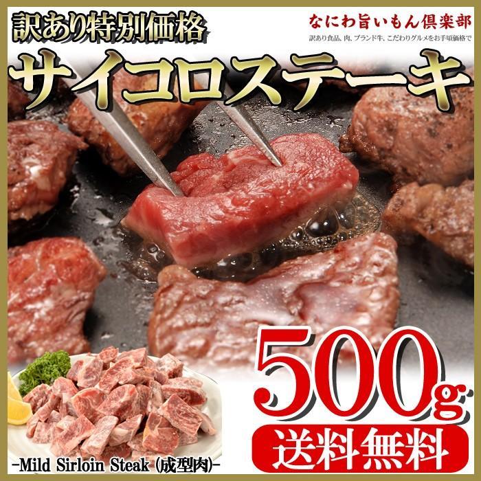 同時に2セット購入で1袋 500gプレゼント! 訳ありサーロインサイコロステーキ 500g 形不揃い (加工牛肉) サーロイン ステーキ 訳あり 超特価 激安 牛肉 肉 お肉 naniwa-umaimon