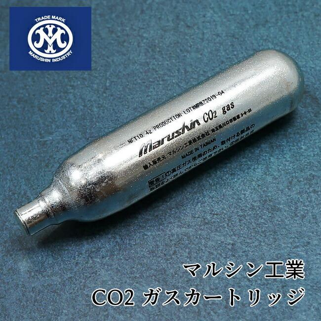 マルシン CO2 カートリッジ 二酸化炭素高圧ガス CO2ガス 単品|naniwabase