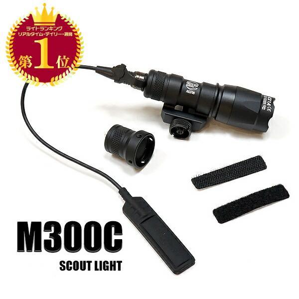 SFタイプ M300C ミニ スカウトライト リモート&プッシュスイッチ付 BK 箱入 20mmレイル対応 naniwabase