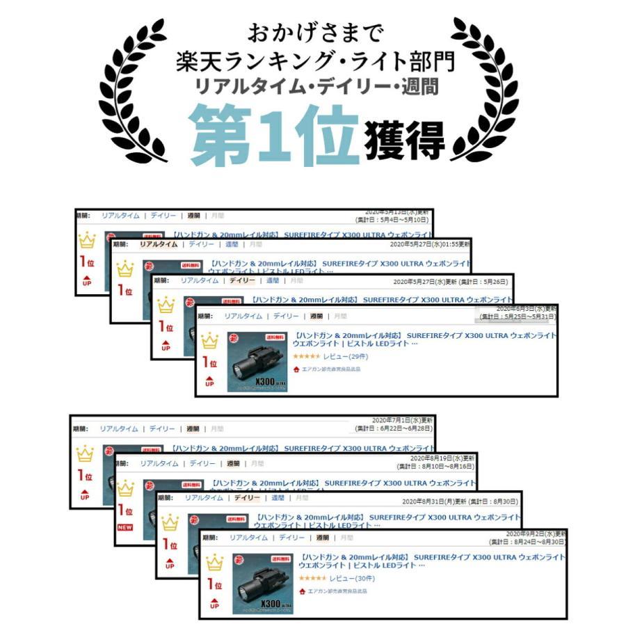 エアガン LED ライト SUREFIREタイプ X300 ULTRA フラッシュライト ハンドガン 20mmレイル 対応|naniwabase|02