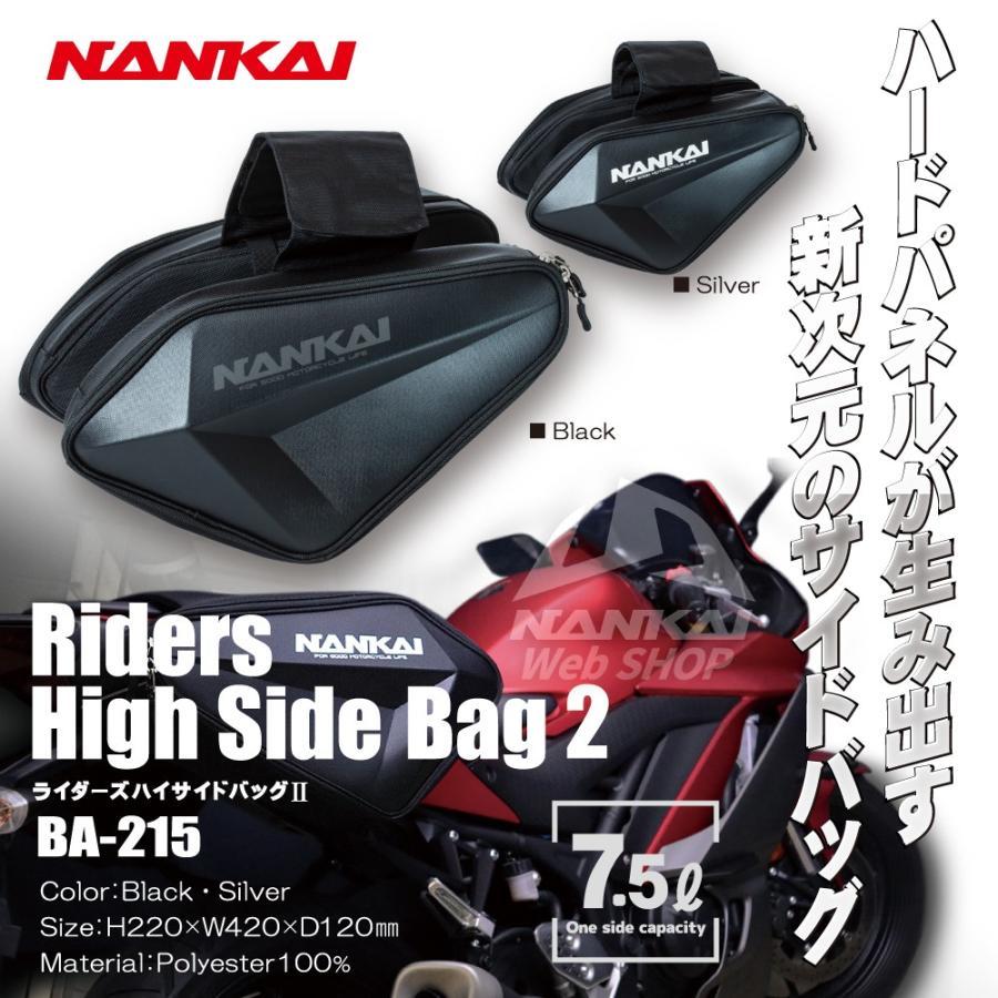 サイドバッグ NANKAI(ナンカイ) BA-215 ライダースハイサイドバッグII (容量7.5L×2) バイク オートバイ ツーリング|nankaibuhin-store