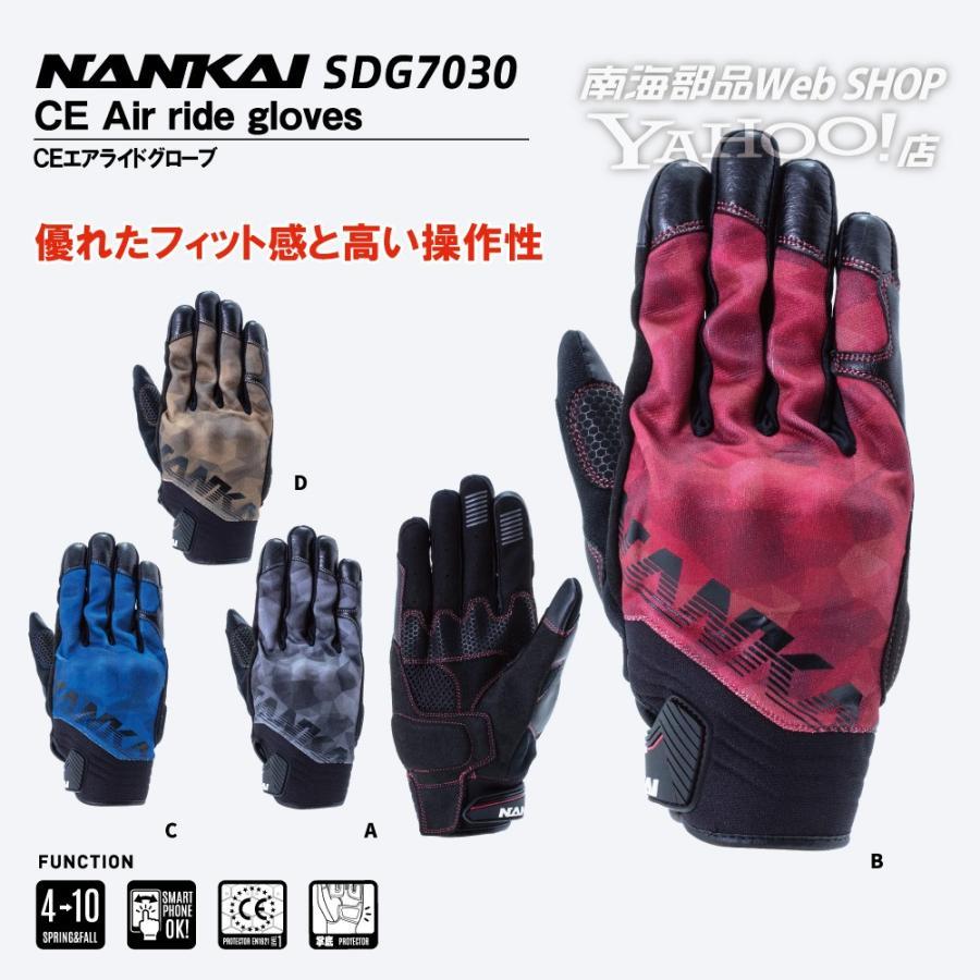 グローブ NANKAI(ナンカイ) SDG-7030 CE エアライドグローブ 春/夏/秋/3シーズン|nankaibuhin-store