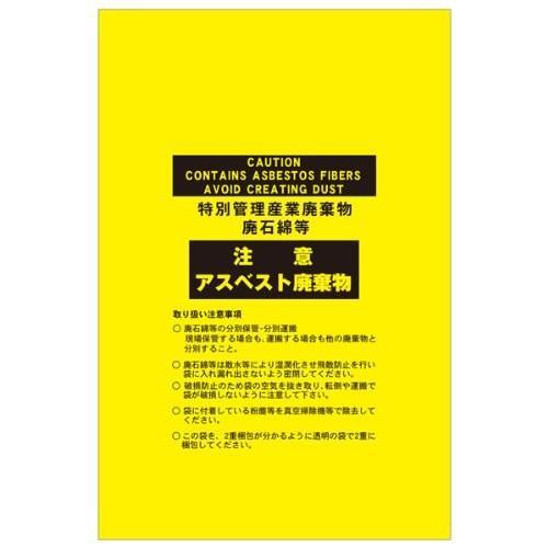 緑十字 アスベスト(石綿)廃棄物袋 1280×850mm 10枚組 ポリエチレン 033120