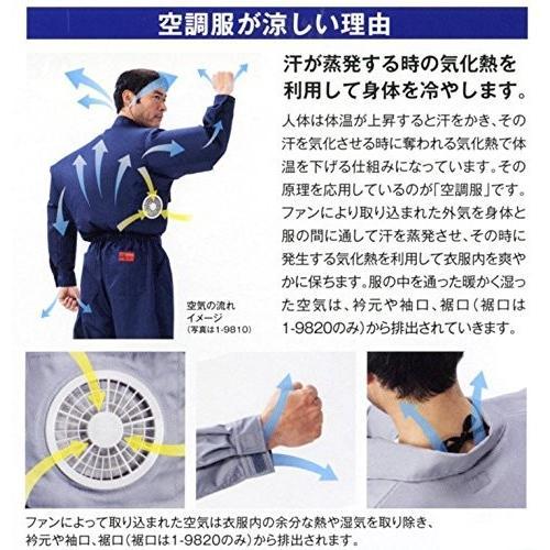 空調服 長袖つなぎ (ファンユニット基本セット 電池ボックスタイプ) ポリエステル75%・綿25% (9821) ネイビーブルー L