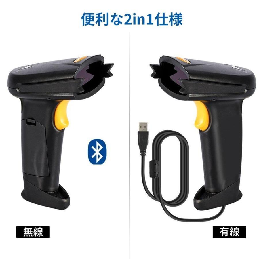 YOUTHINK ワイヤレスバーコードリーダー 手持ち式レーザーバーコードリーダー 青tooth/USB両方対応レーザスキャナー 有線