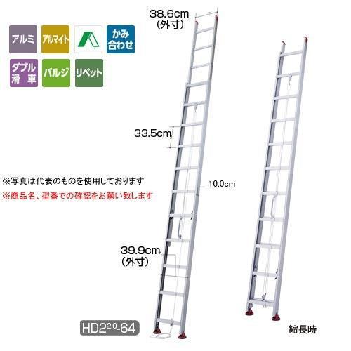 長谷川工業 2連はしご HD2 2.0-78 アルミサヤ管式2連はしご(全長:7.78m 縮長:4.42m)