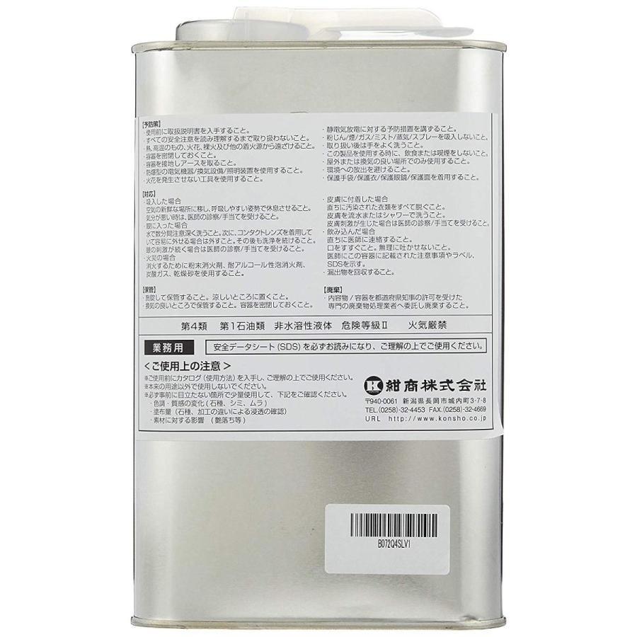 紺商 高機能・強力汚染防止コート剤 イシノール アイバリア TK-8 1L