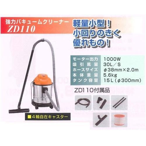 強力バキュームクリーナー 15L 1000W ZD110/掃除機