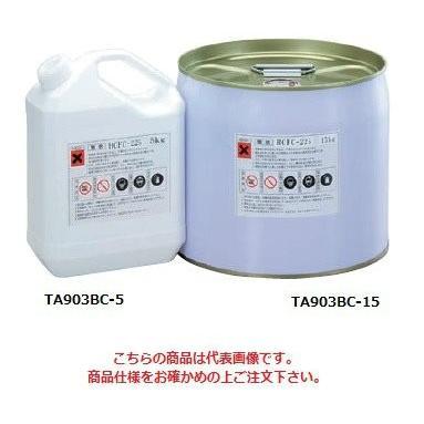 TASCO (タスコ) 洗浄剤(R225)5kg TA903BC-5