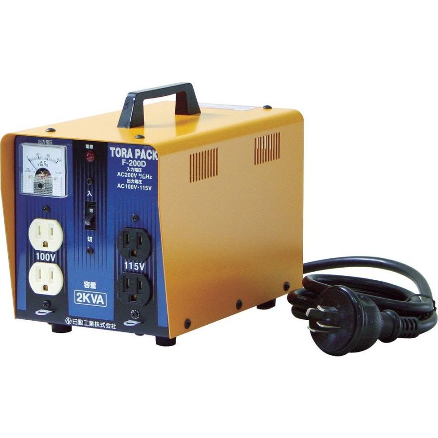 日動 ニュートラパック降圧専用 F-200D 変圧器(トランス)