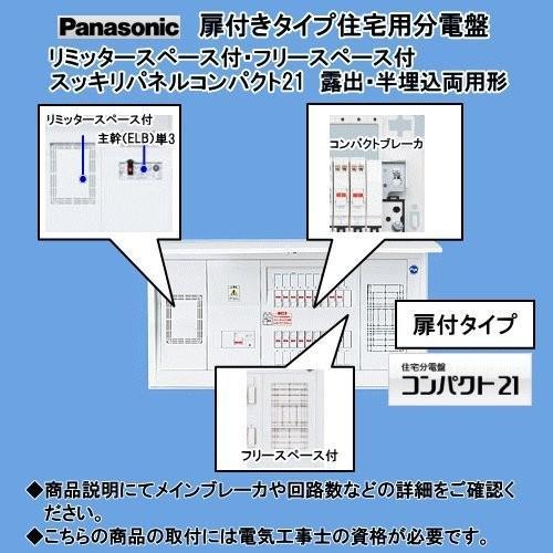 パナソニック BQRF35102 住宅用分電盤 コンパクト21 (リミッタースペース付)(フリースペース付)