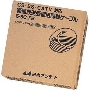 日本アンテナ 衛星/地上波デジタル・CATV・インターネット対応 トリプルシールド同軸ケーブル 100m巻 S5C-FB-NTS(ウスハイ)