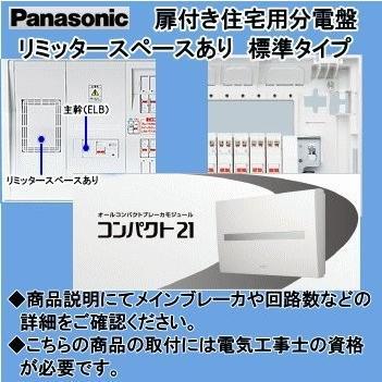 パナソニック電工 住宅用分電盤 BQR34164