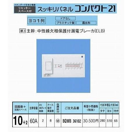 パナソニック スッキリパネルコンパクト21 スッキリパネルコンパクト21 スッキリパネルコンパクト21 横一列60A10+2 リミッタースペース付 BQWB36102 586