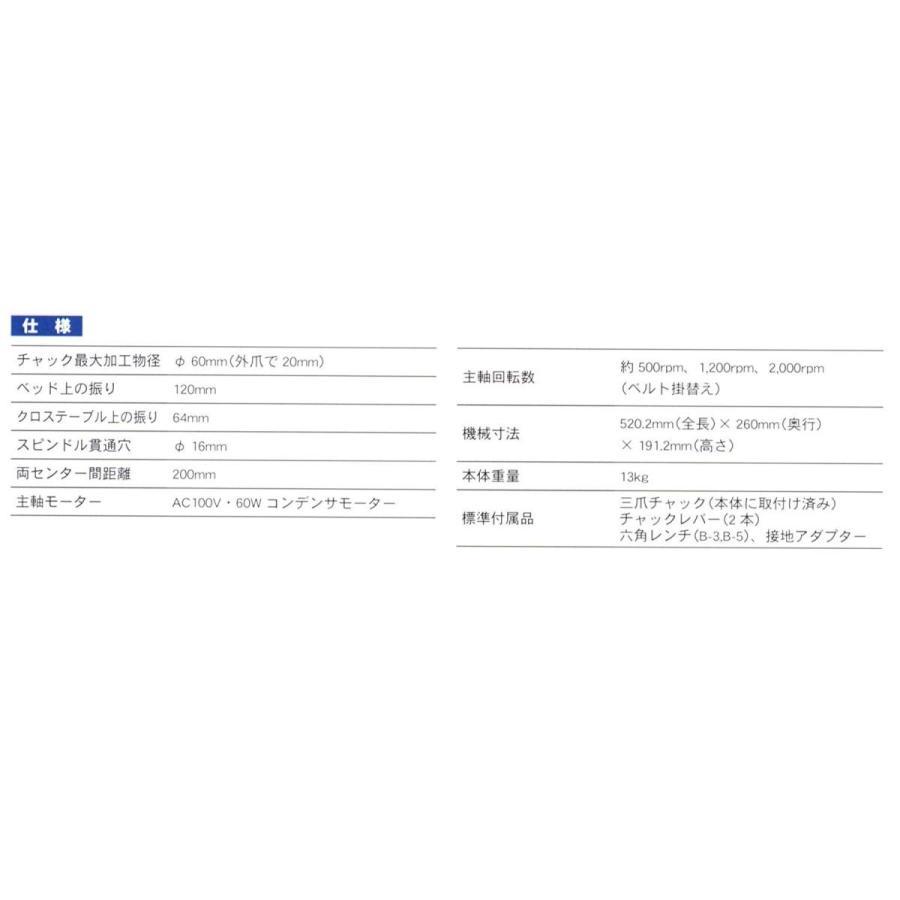 榎本工業 Amini 旋盤 No.1100