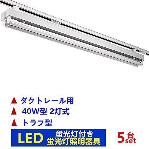 5台セツト ライティングレール照明器具2灯式トラフ型 ライティングバー照明器具 配線ダクトレール用 配線ダクトレール用 ダクトレール用 蛍光灯照明器具 LED蛍
