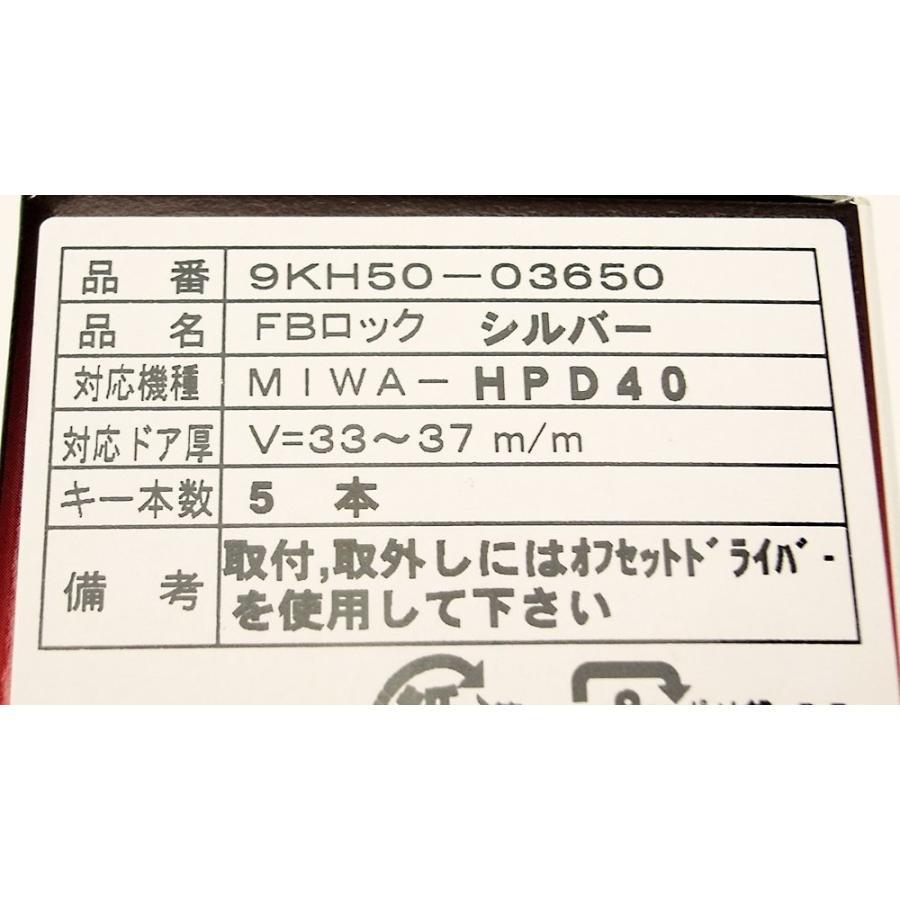 アルファ 取替シリンダー FBロック HPD用 9KH5003650