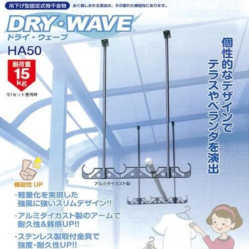 DRY・WAVE(ドライ・ウェーブ) HA50 吊下げ型固定式物干金物 ブロンズ(B)