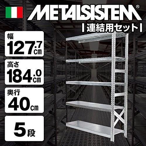 METALSISTEM メタルシステム5段 連結セット(奥行40cm) W1277xH1840