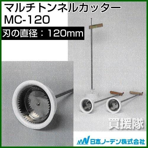 日本ノーデン マルチトンネルカッター MC-120 MC-120 MC-120 a51